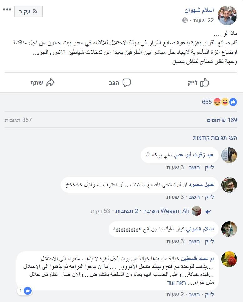 אסלאם שהוואן1
